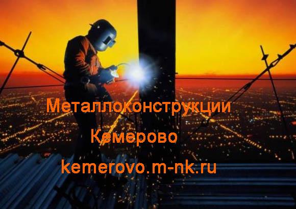 Металлоконструкции Кемерово